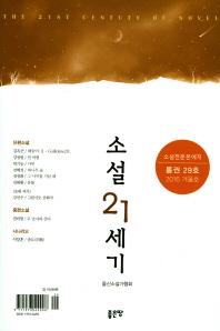 소설 21세기(2016 겨울호)