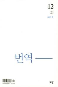 계간 파란(2019 봄: 번역)
