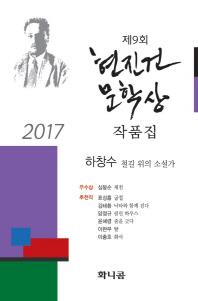 현진건문학상 작품집(제9회)(2017)