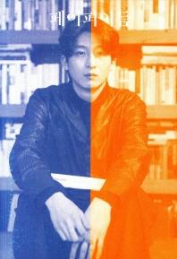 페이퍼이듬(Paper Yideum)(2019년 봄호)