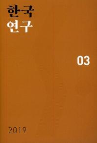한국연구(2019년 3집)