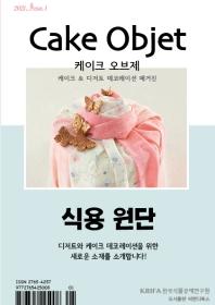 케이크 오브제(Cake Objet)(2021 Issue. 1)