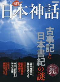 入門日本神話 古事記と日本書紀の謎