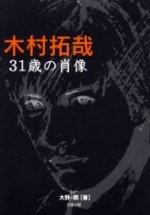 木村拓哉 31歲の肖像 /새책수준  ☞ 서고위치:Ry 2
