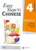 EASY STEPS TO CHINESE. 4(WORKBOOK)  輕松學中文 練習冊 4
