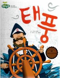 태풍(65판)(돋움논술 어린이단편문학)(양장본 HardCover)