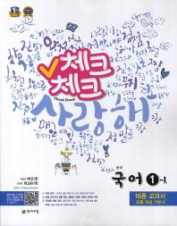 중학 국어1-1(2014)(체크체크) 2쇄