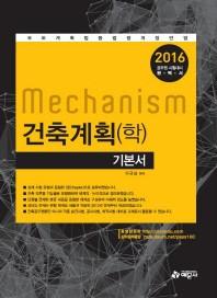 건축계획(학) 기본서(2016)(Mechanism)