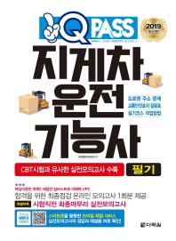 지게차 운전 기능사 필기(2018)(원큐패스)