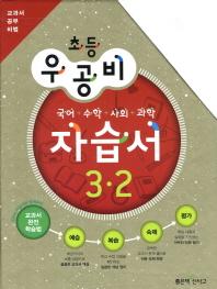 우공비 자습서 3-2 세트(2012)