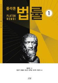 플라톤의 법률. 1(한국연구재단 학술명저 번역총서 374)(양장본 HardCover)