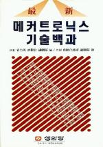 메커트로닉스 기술백과