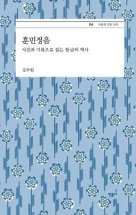 훈민정음 ///4730