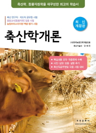 축산학개론(2019 )(개정판)