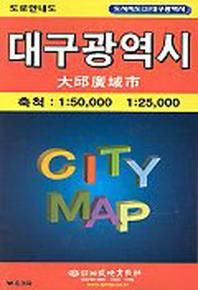 대구광역시(도시지도 3)