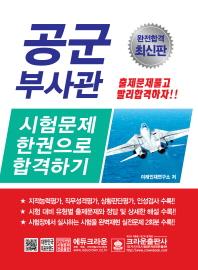 공군부사관 시험문제 한권으로 합격하기(개정판 2판)