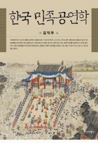 한국 민족공연학(양장본 HardCover)