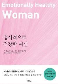 정서적으로 건강한 여성