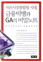 금융빅뱅과 GA의 비밀노트(자본시장통합법 시대)