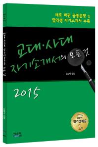 교대 사대 자기소개서의 모든 것(2015)
