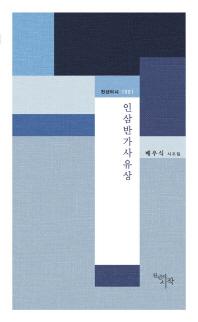 인삼반가사유상(천년의 시 1001)