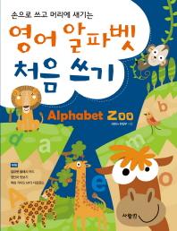 영어 알파벳 처음 쓰기
