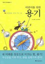 용기(어린이를 위한)(어린이 자기계발동화 09)