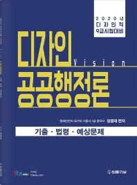 디자인 공공행정론 기출 법령 예상문제(2020)(비전(vision))