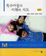 특수아동의 이해와 지도(2판)(양장본 HardCover)