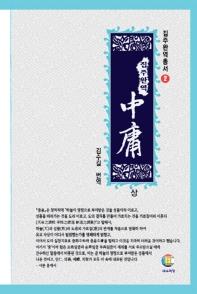집주완역 중용(상) / (하) 전권(개정판-2쇄(2019년)