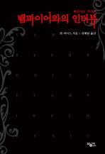 뱀파이어와의 인터뷰(뱀파이어 연대기)