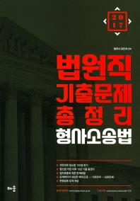 형사소송법(법원직 기출문제 총정리)(2017)(양장본 HardCover) #