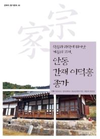 안동 간재 이덕홍 종가(경북의 종가문화 48)