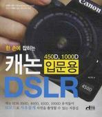 캐논 입문용(450D, 1000D)DSLR(한 손에 잡히는)