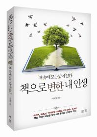 책으로 변한 내 인생