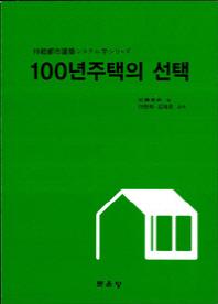 100년 주택의 선택