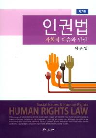 인권법(7판)(양장본 HardCover)