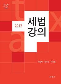 세법강의(2017)(개정판 29판)