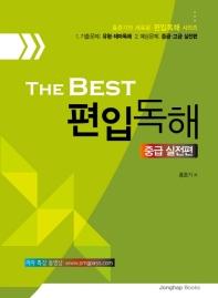 편입독해(중급실전편)(The Best)(홍준기의 새로운 편입독해 시리즈)