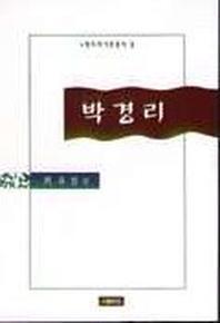 박경리(새미 작가론 총서 9)