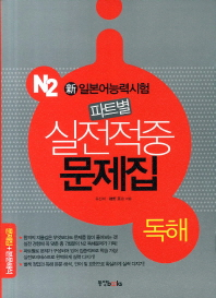 신 일본어능력시험 파트별 실전적중 문제집 N2: 독해
