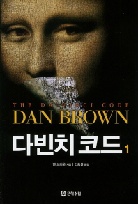 다빈치 코드. 1