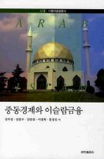 중동경제와 이슬람금융(아랍이슬람총서 3)(양장본 HardCover)