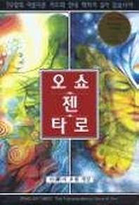오쇼 젠 타로(카드)(79장)