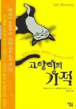 고양이의 기적 ▼/여름솔[1-460051] 도서관용