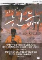 구자형의 윈드 wind : 자유, 사랑 그리고 나를 찾은 미국 음악 기행(내 인생의 테마 기행 1)