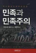 민족과 민족주의