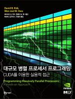대규모 병렬 프로세서 프로그래밍