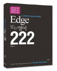 Edge 있는 영어 222