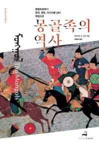 몽골족의 역사